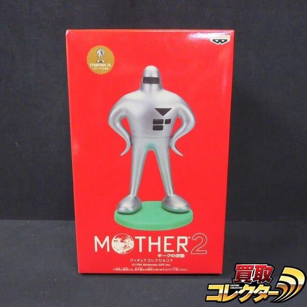 MOTHER2 フィギュアコレクション3 スターマンの息子_1