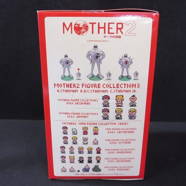 MOTHER2 フィギュアコレクション3 スターマンの息子_3