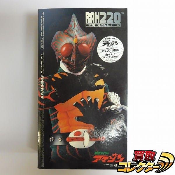 メディコムトイ 仮面ライダーアマゾン RAH 220 アマゾン後期版_1