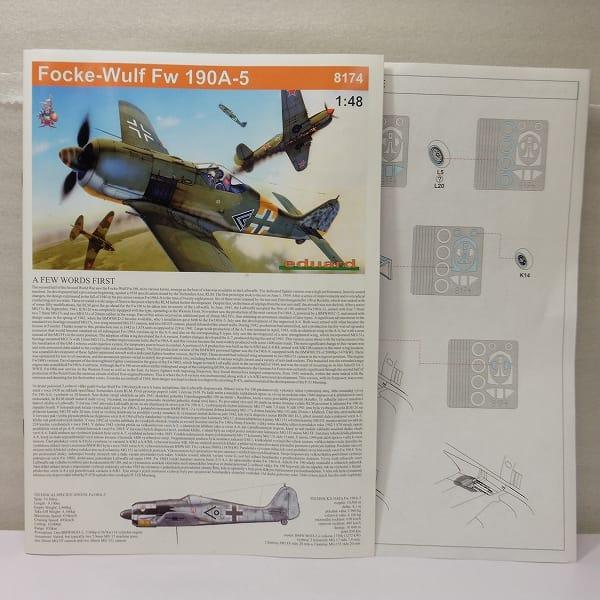 エデュアルド 1/48 フォッケウルフ Fw190A-5 FwA-8/R2_3
