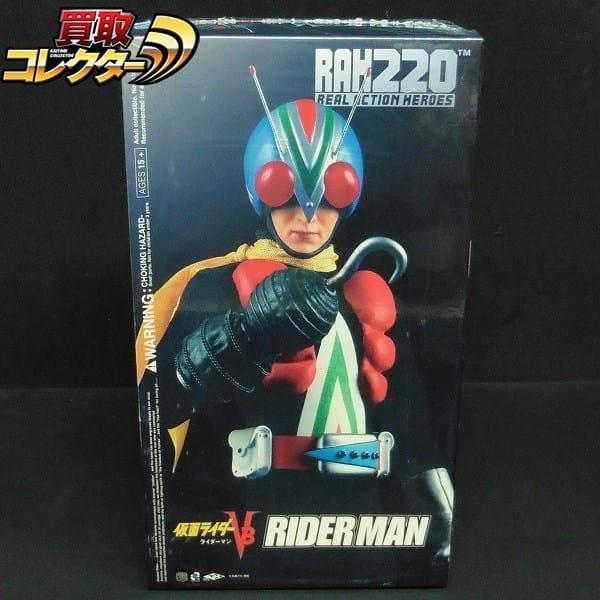 メディコムトイ RAH220 ライダーマン / 仮面ライダーV3_1