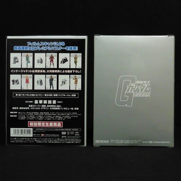 初回限定生産 機動戦士ガンダム DVD-BOX1 / 特典 フィギュア付き_3
