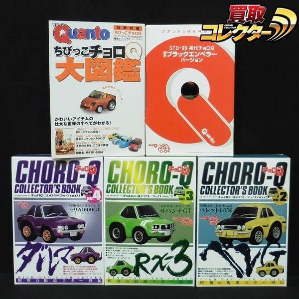 チョロQ コレクターブック 2~4 ちびっこチョロQ大図鑑 他_1