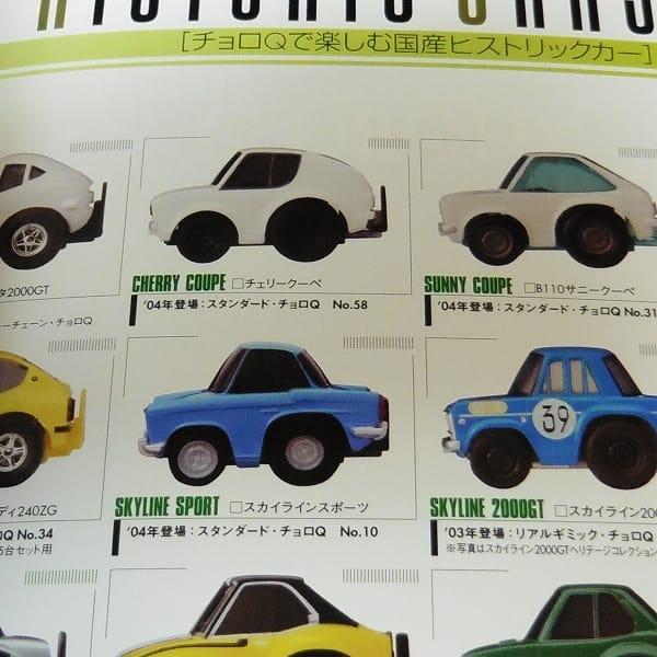チョロQ コレクターブック 2~4 ちびっこチョロQ大図鑑 他_2