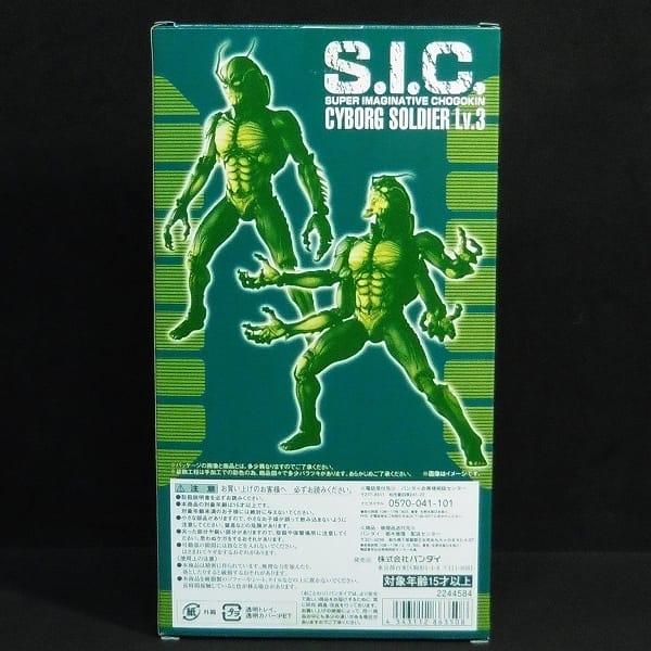 魂ウェブ限定 S.I.C. 改造兵士レベル3 / 真 仮面ライダー_3
