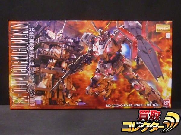 MG 1/100 RX-0 ユニコーンガンダム HDカラー + MS ケージ_1