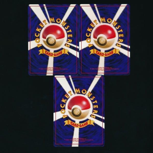 旧裏面 ポケモンカード 初期 第1弾 リザードン 3枚_2