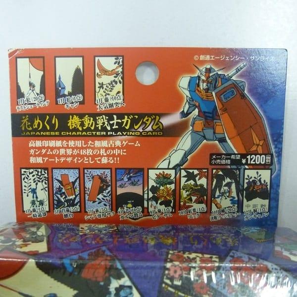 花めくり 機動戦士ガンダム 花札 2002 / 和風古典ゲーム_3