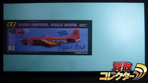 OK模型 EZ ラジコン飛行機 ディゴレッド 45 RC_1