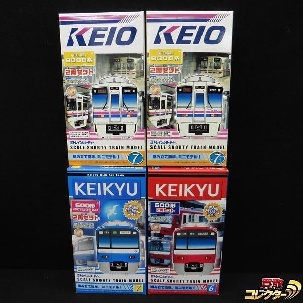 Bトレイン 京王 9000系 京急 600系 ブルースカイトレイン_1
