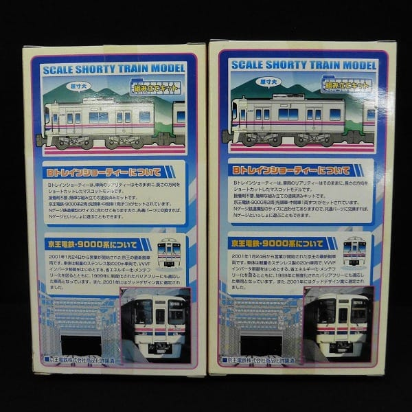 Bトレイン 京王 9000系 京急 600系 ブルースカイトレイン_2