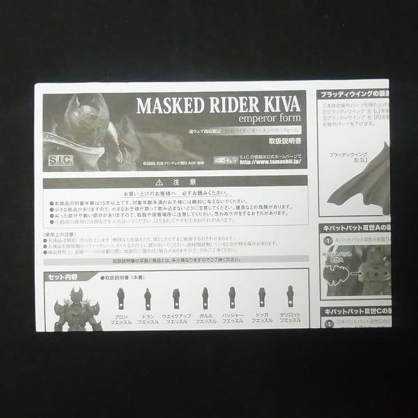 魂ウェブ限定 S.I.C SIC 仮面ライダーキバ エンペラーフォーム_2