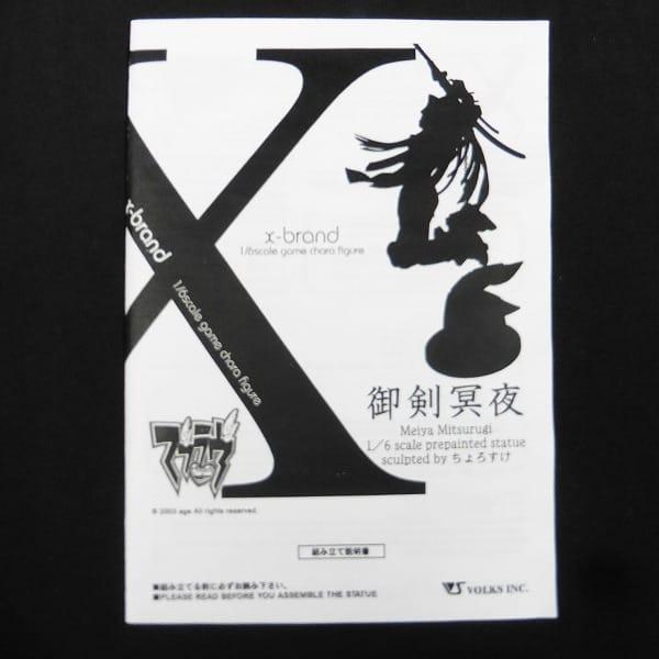 ボークス X-brand 1/6 マブラヴ 御剣冥夜 / a-brand_3