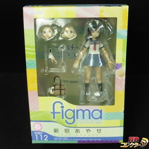 figma 俺の妹がこんなに可愛いわけがない 新垣あやせ_1