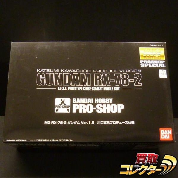MG RX-78-2 ガンダム Ver.1.5 川口克己プロデュース仕様 限定_1