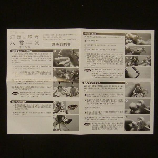 キューズQ 1/8 幻想の境界 八雲紫 道士服版 東方Project /萃夢想_3