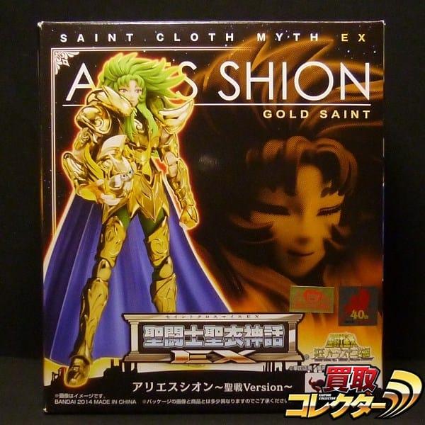 聖闘士聖衣神話EX アリエスシオン 聖戦Version / 星矢