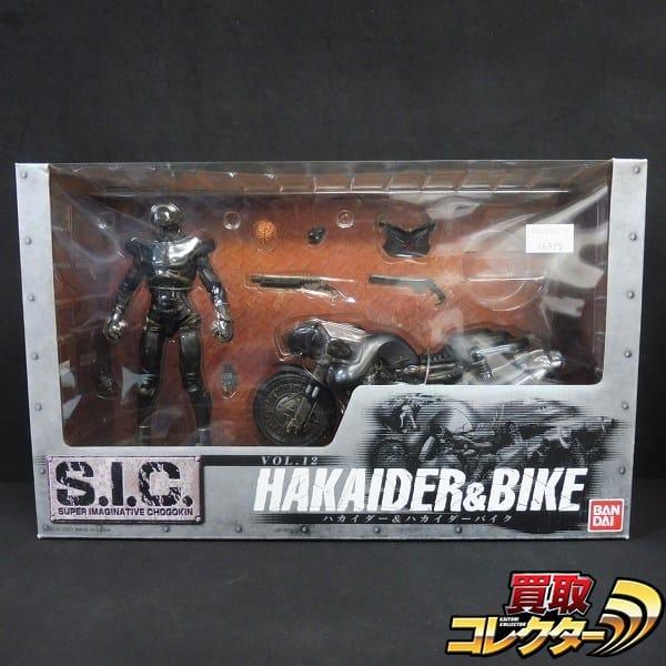 S.I.C 人造人間キカイダー ハカイダー ハカイダーバイク_1