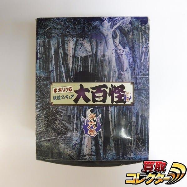 水木しげる 妖怪フィギュア 大百怪 第六巻 11種 砂かけ婆 他_1