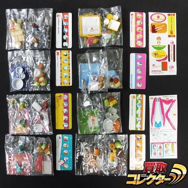 リーメント ぷちサンプルシリーズ 世界の機内食 フルコンプ_1