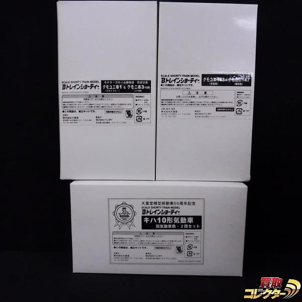 Bトレインショーティー 限定品 キハ10形気動車 他 / 天賞堂