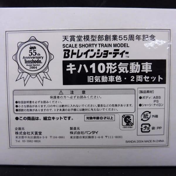 Bトレインショーティー 限定品 キハ10形気動車 他 / 天賞堂_2
