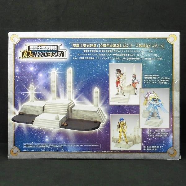 聖闘士聖衣神話 EX DXディスプレイステージセット 10th_3