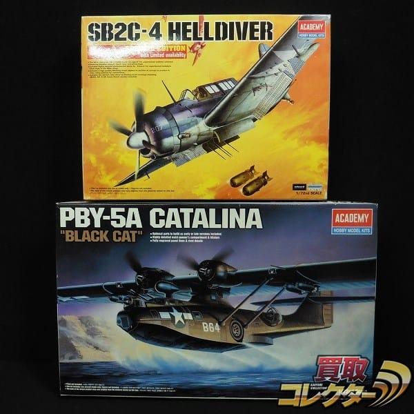 アカデミー 1/72 PBY-5A カタリナ SB2C-4 ヘルダイバー_1