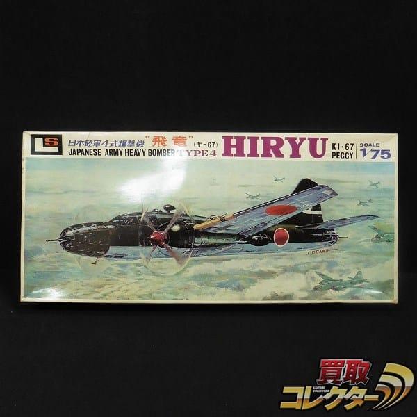 LS エルエス 絶版 1/75 4式爆撃機 飛竜 モーターライズ_1