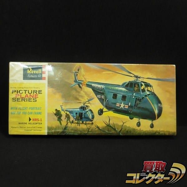 レベル HRS-1 アメリカ海兵隊 ヘリコプター / S-55 H-19A_1