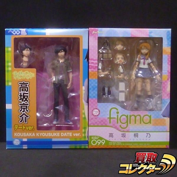 figma 099 高坂桐乃 高坂京介 デートver. フィギュア 俺妹_1