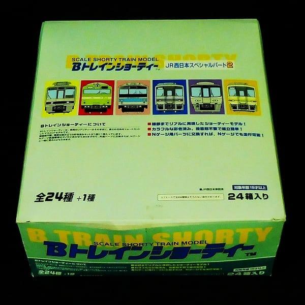 Bトレインショーティー JR西日本スペシャルパート2 23個_1