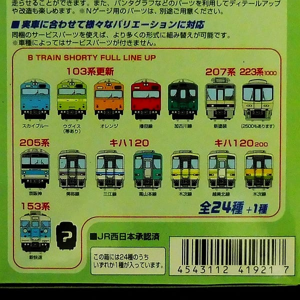 Bトレインショーティー JR西日本スペシャルパート2 23個_2