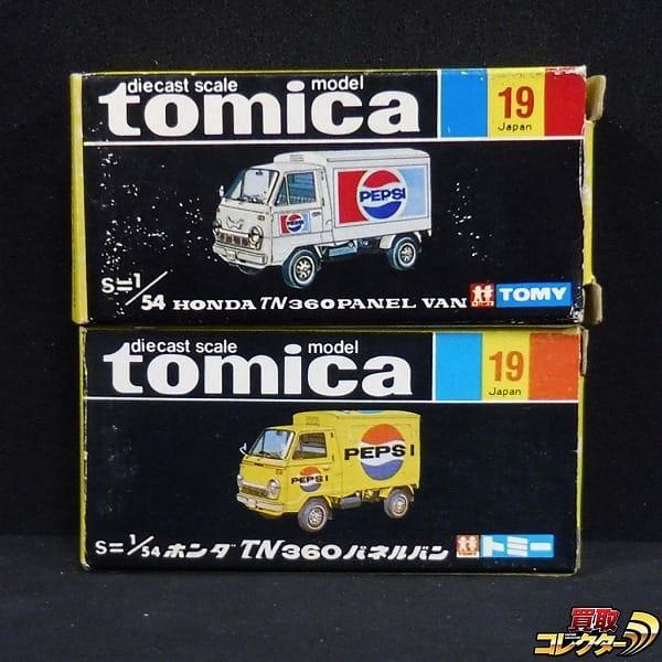 トミカ 日本製 黒箱 1/54 ホンダ TN360 パネルバン 2種 / ペプシ_1