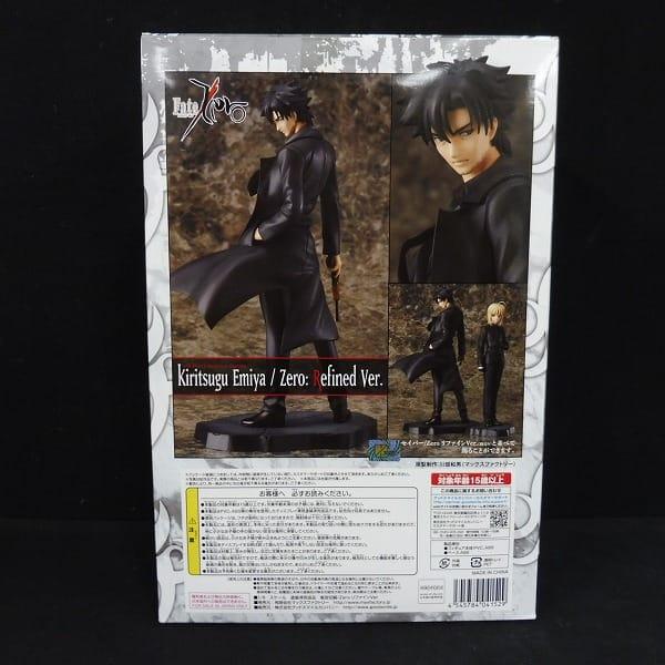 マックスファクトリー Fate Zero 衛宮切嗣 Refined Ver._3