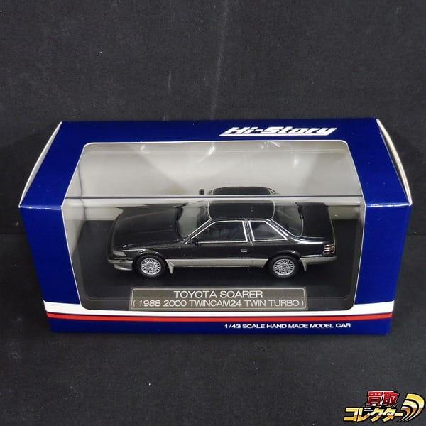 ハイストーリー 1/43 トヨタ 1988 ソアラ 2.0 GT ツインターボ