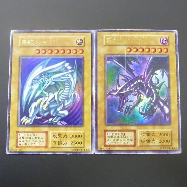 遊戯王 DM OCG 初期版 青眼の白龍 真紅眼の黒竜 ウルトラレア