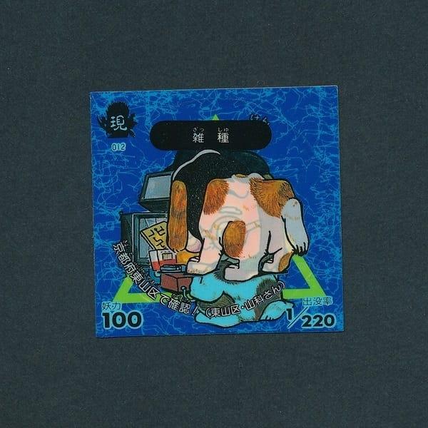 バンダイ 当時物 人面犬 マイナーシール に-3 雑種