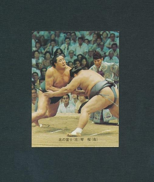 カルビー 大相撲 カード 35 北の富士 1973年