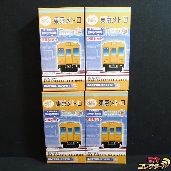 Bトレ 東京メトロ 地下鉄銀座線 2000形+1500N形 2両セット_1