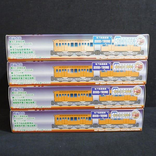 Bトレ 東京メトロ 地下鉄銀座線 2000形+1500N形 2両セット_3