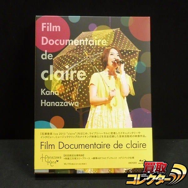 BD 花澤香菜 Film Documentaire de claire 2枚組 初回限定仕様