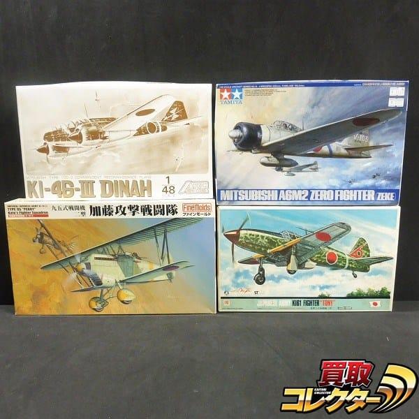 1/48 日本軍機 Fine Molds 九五式戦闘機 タミヤ 零戦二一型 他