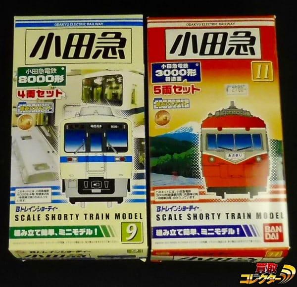 Bトレインショーティー 小田急 8000系 3000系 新塗装_1