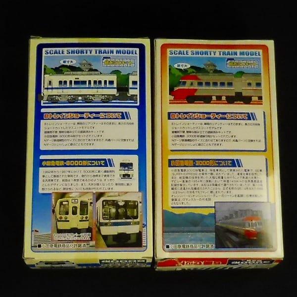 Bトレインショーティー 小田急 8000系 3000系 新塗装_2