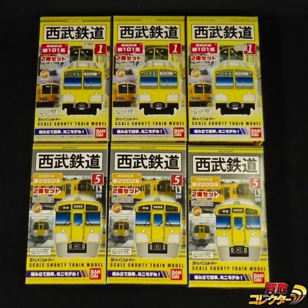 Bトレインショーティー 2両セット 西武鉄道 2000系 新101系_1