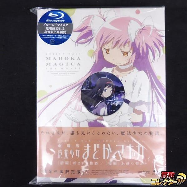 劇場版 魔法少女まどか☆マギカ  Blu-ray 完全生産限定版_1