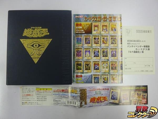 遊戯王 カードダス 1~3弾 青眼の白竜 他 フルコンプ
