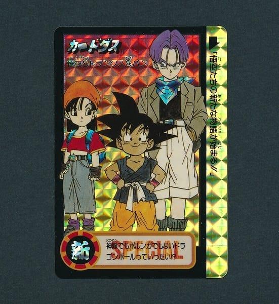 ドラゴンボール カードダス 究極博 1995 GT 非売品_2
