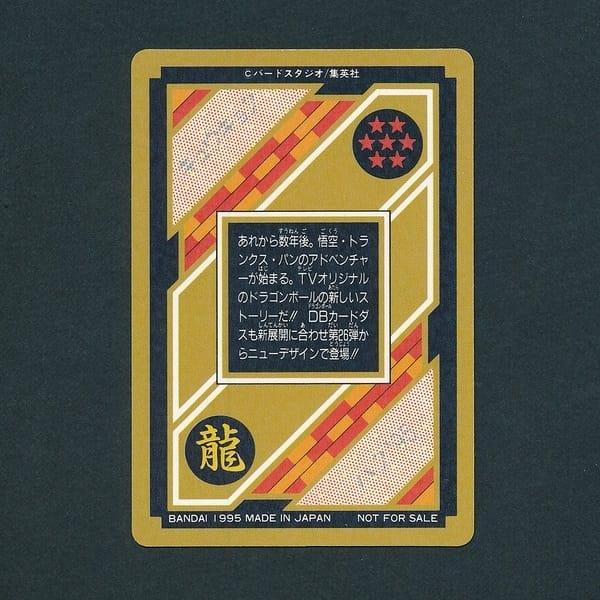 ドラゴンボール カードダス 究極博 1995 GT 非売品_3
